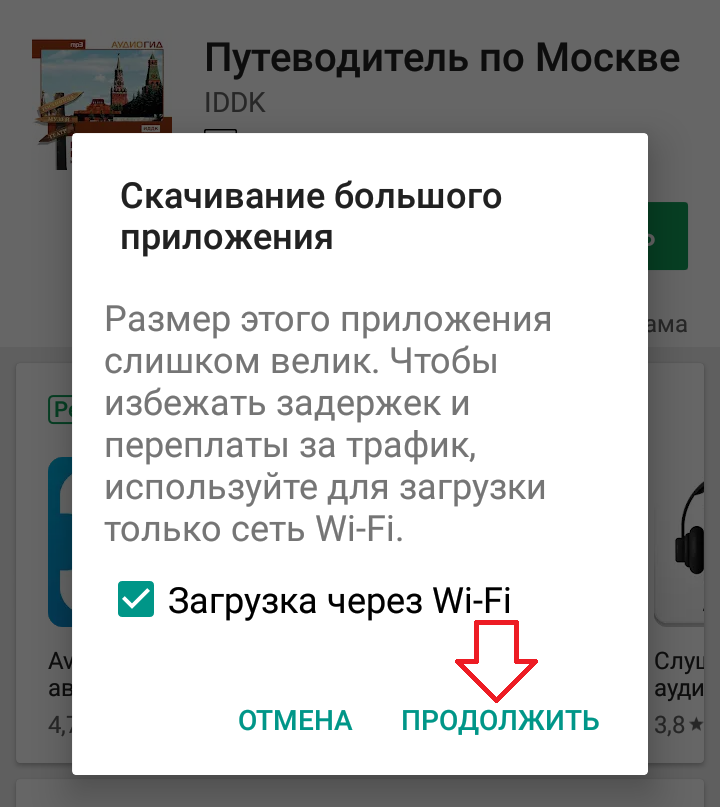 загрузка через wi-fi