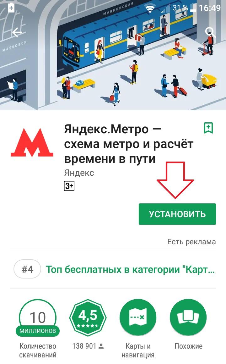 схема метро Москвы приложение андроид