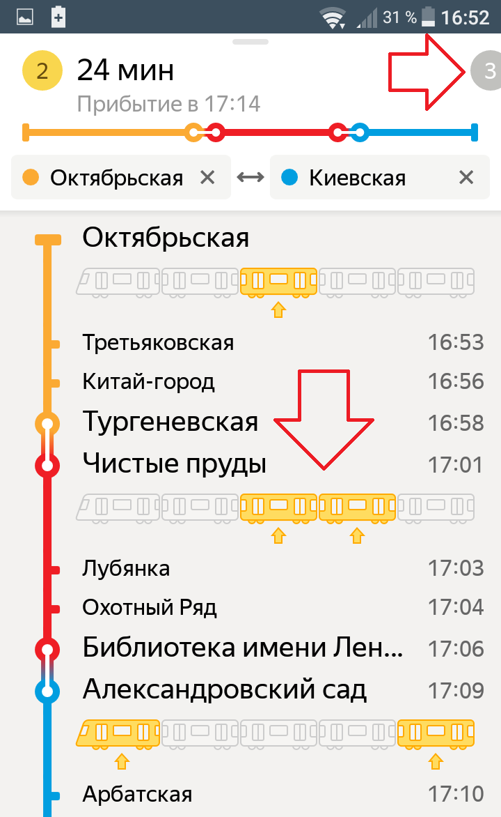 в какой вагон сесть метро москвы