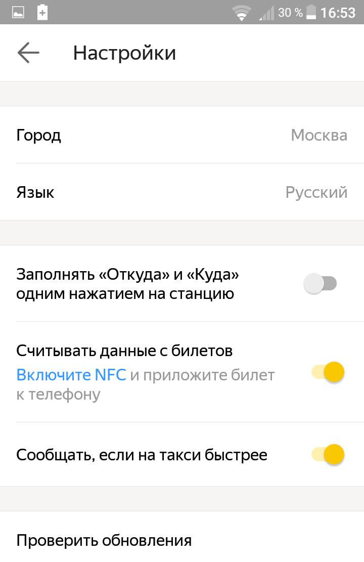 настройки приложения метро москвы