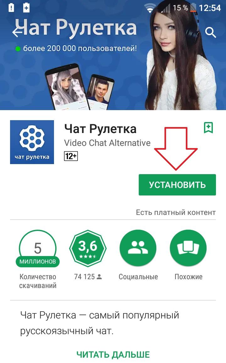 чат рулетка с девушками приложение андроид телефон