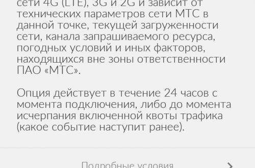 Как добавить трафик на МТС за 30 рублей!