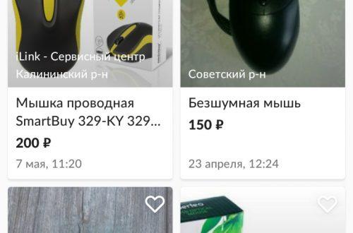Авито поиск по фото на телефоне в приложении Avito