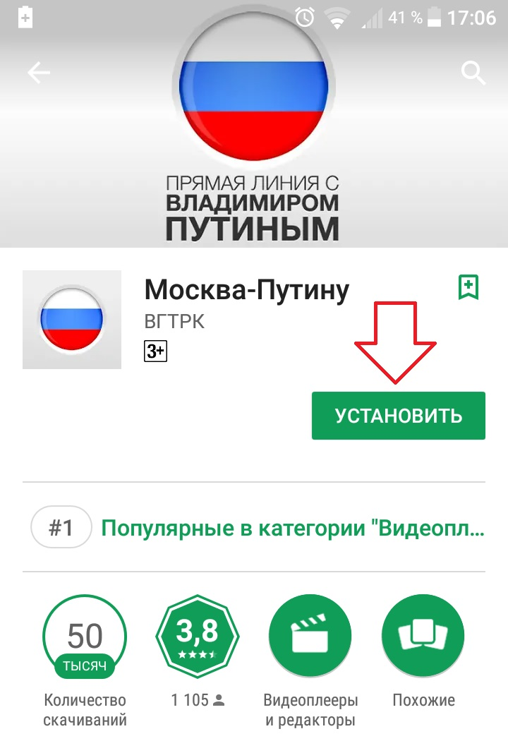 приложение андроид Москва Путину