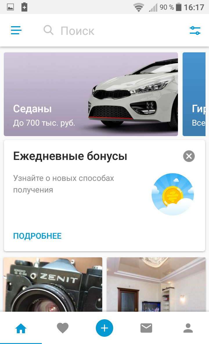 приложение андроид юла