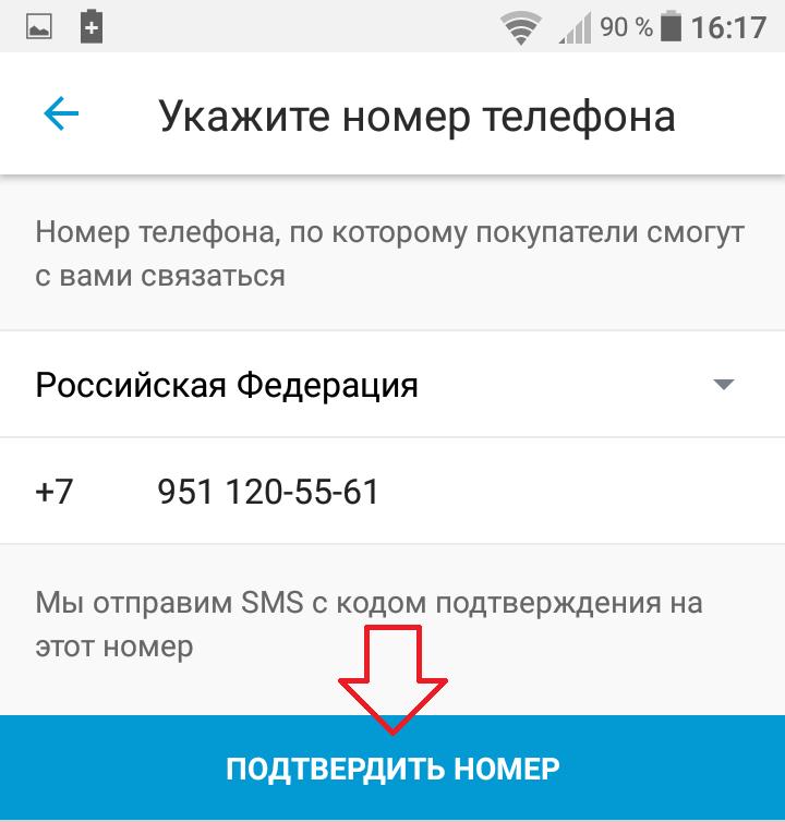 подтвердить номер юла на телефоне