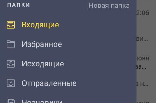 Яндекс почта скачать на андроид установить приложение