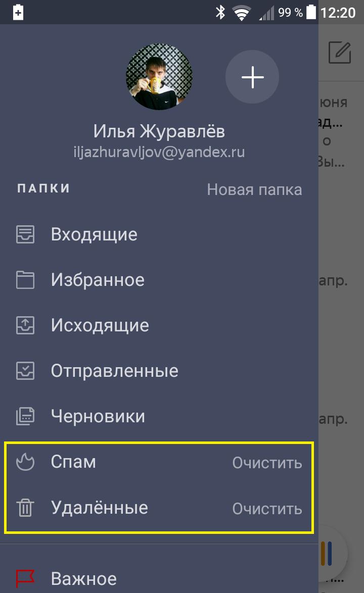 удалить спам яндекс почта