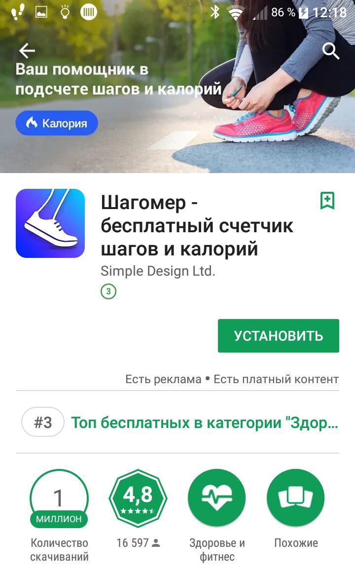 шагомер +для андроид
