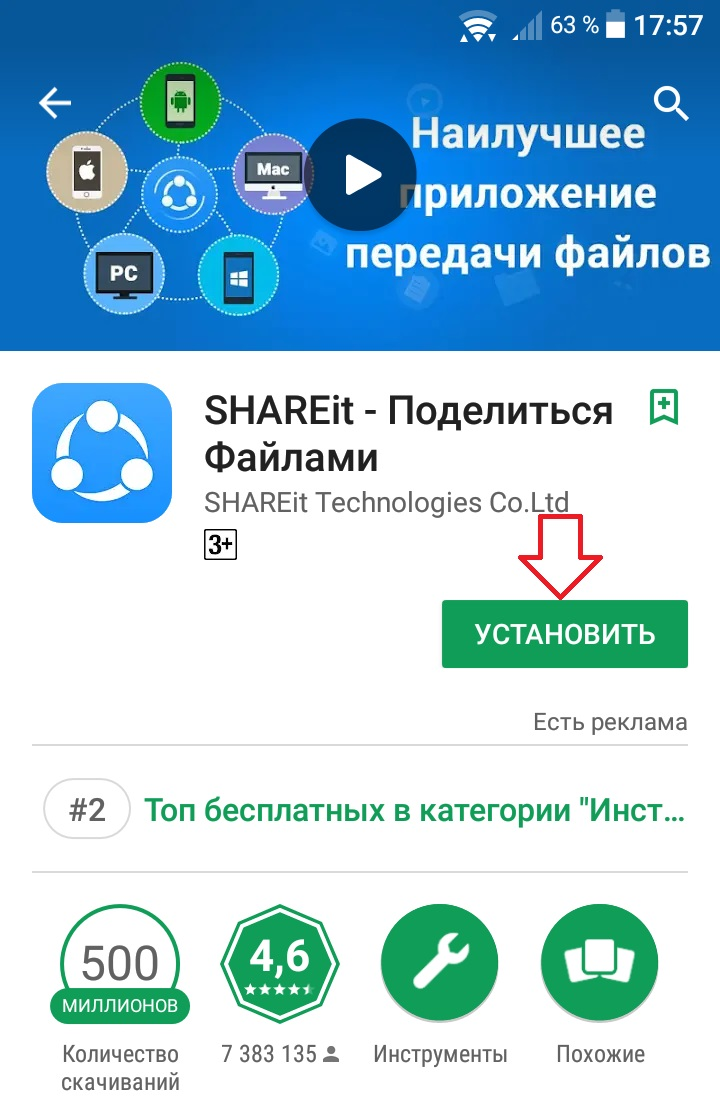 передать файлы shareit приложение