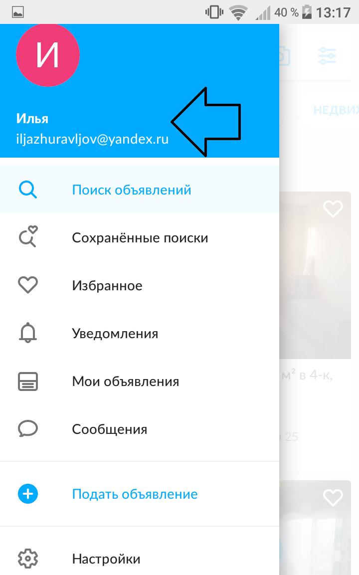 профиль авито