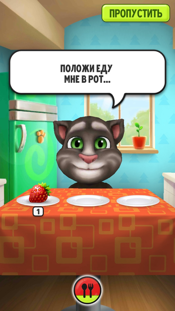 том кушает
