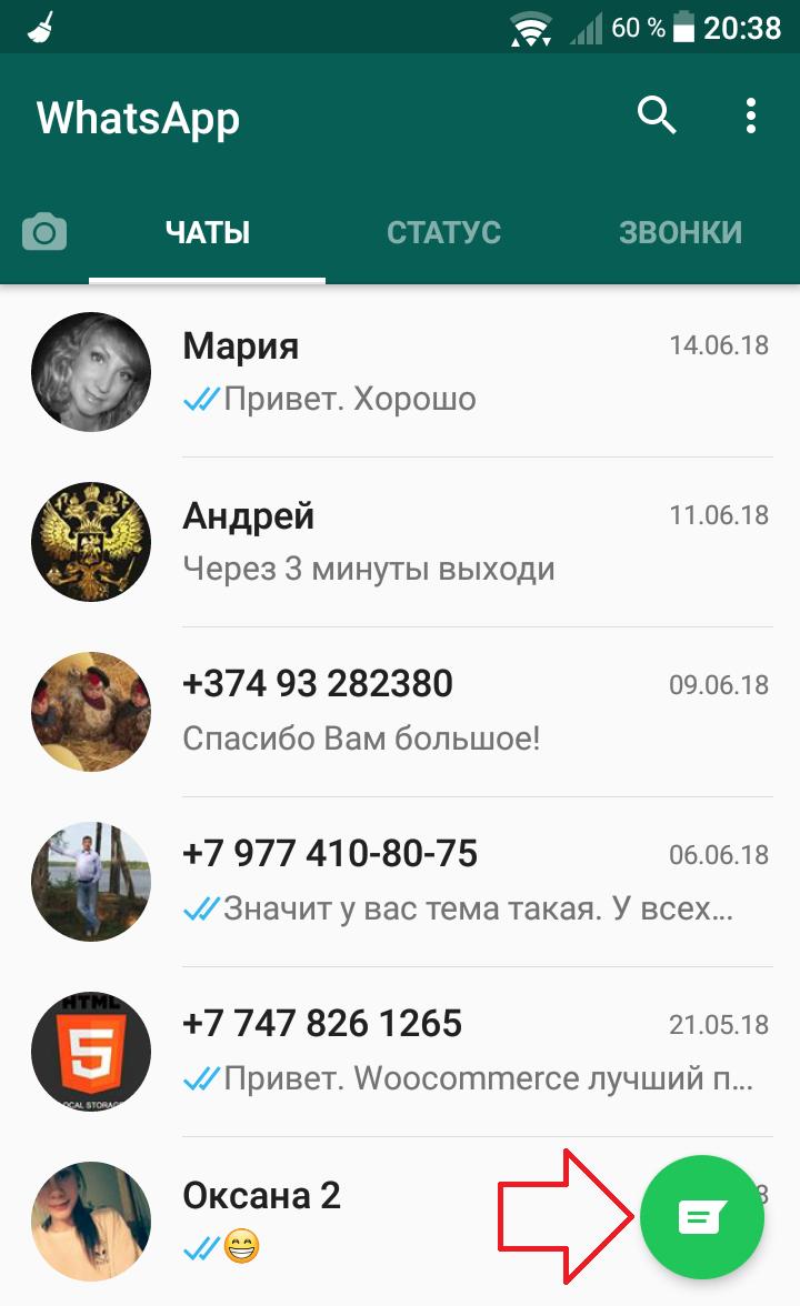 ватсап добавить контакт