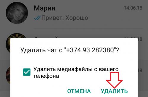 Как удалить контакт из ватсапа WhatsApp