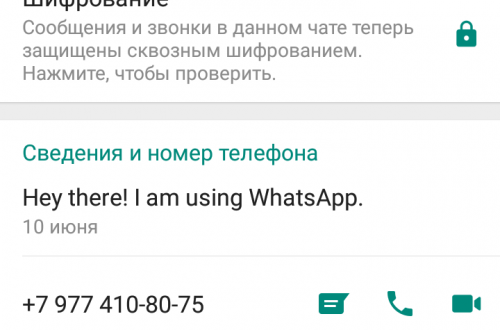 Как заблокировать контакт человека в ватсапе WhatsApp