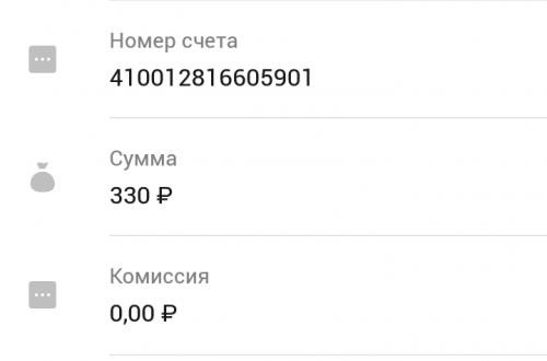Как повторить платёж в приложении Сбербанк на телефоне
