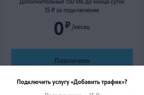 Как продлить трафик на Теле2 за 15 рублей
