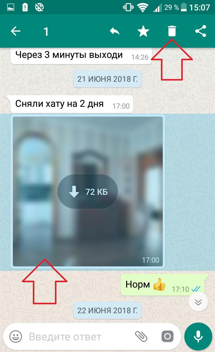 удалить фото ватсап