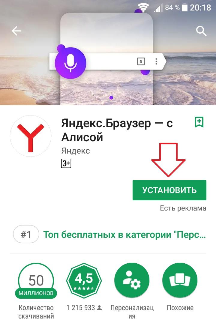 приложение Яндекс браузер с Алисой андроид