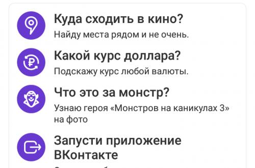 Скачать приложение Яндекс Алиса на телефон андроид бесплатно