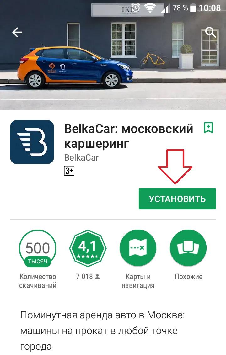 BelkaCar Московский каршеринг приложение андроид