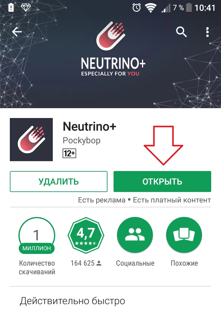 приложение neutrino андроид