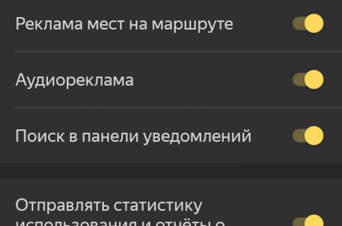 Яндекс навигатор карта и интерфейс настройки
