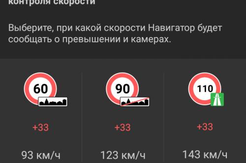 Яндекс навигатор предупреждение о камерах и превышении скорости