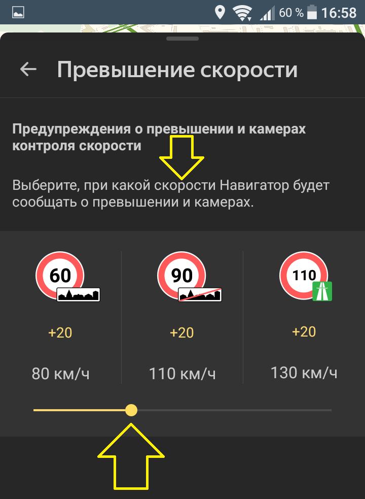 яндекс навигатор предупреждение камеры скорость превышение