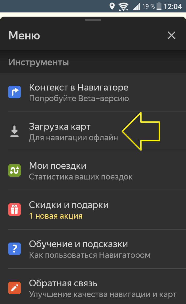 скачать карты оффлайн навигатор яндекс