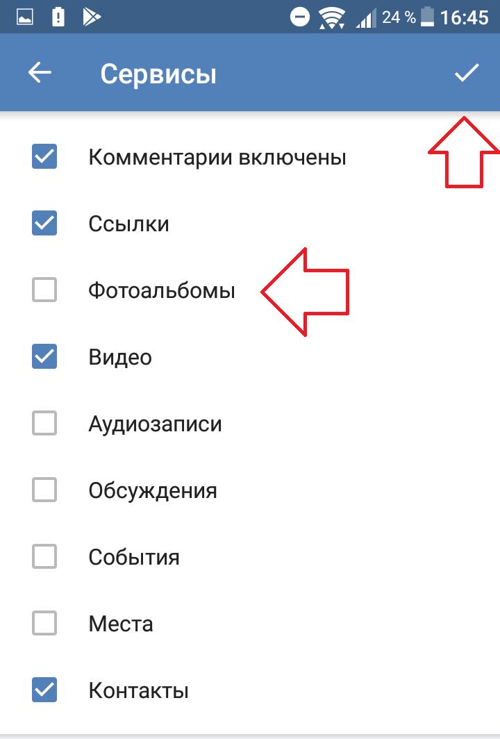 сервисы вконтакте