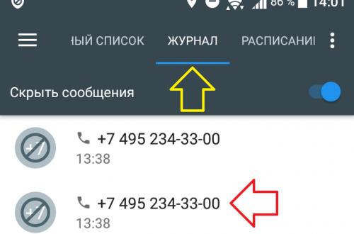Как заблокировать номер телефона чтобы не звонили на андроиде