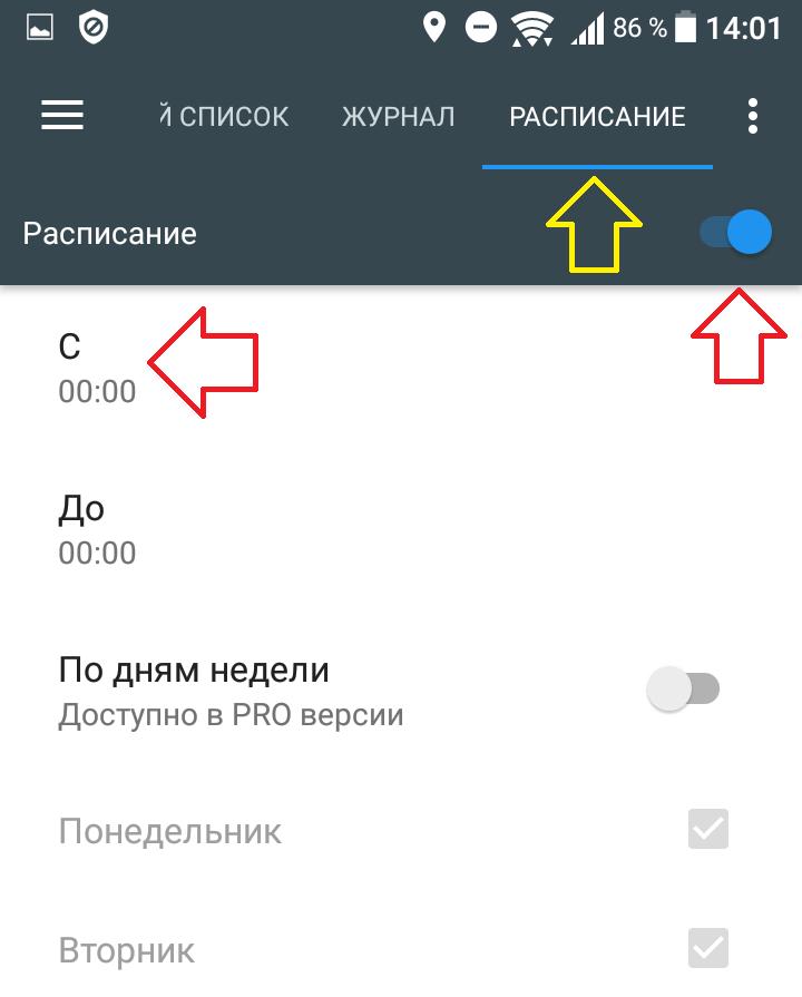 расписание блокировки андроид