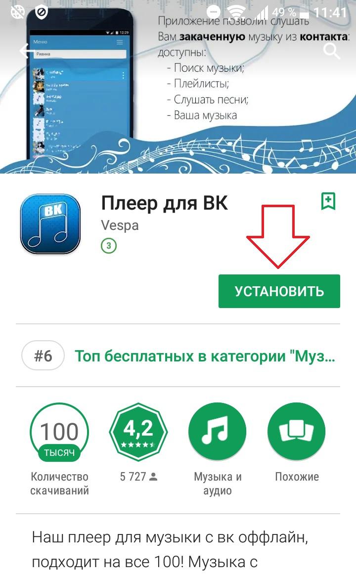 приложение музыка вк скачать телефон