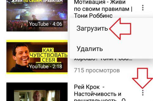 Скачать видео с ВК на телефон андроид бесплатно приложение
