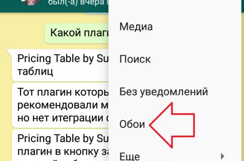 Как поменять фон обои в ватсапе WhatsApp