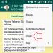 Скачать вайбер для компьютера на Русском языке бесплатно