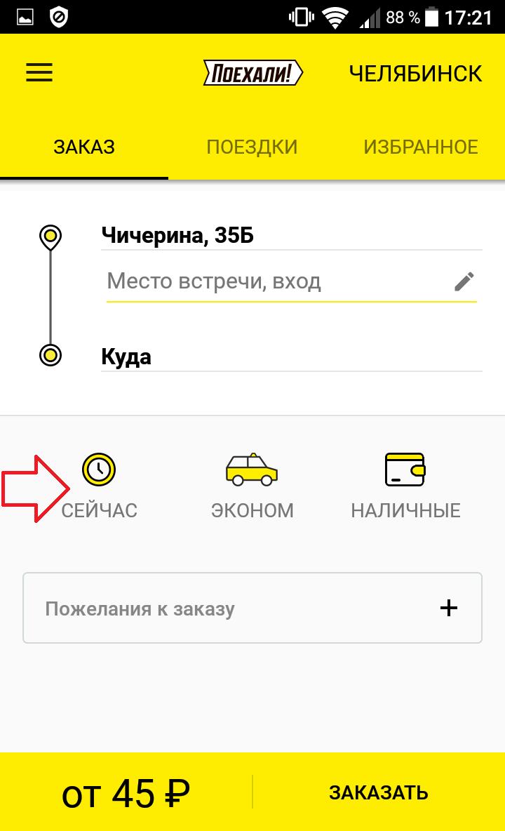 такси сейчас время