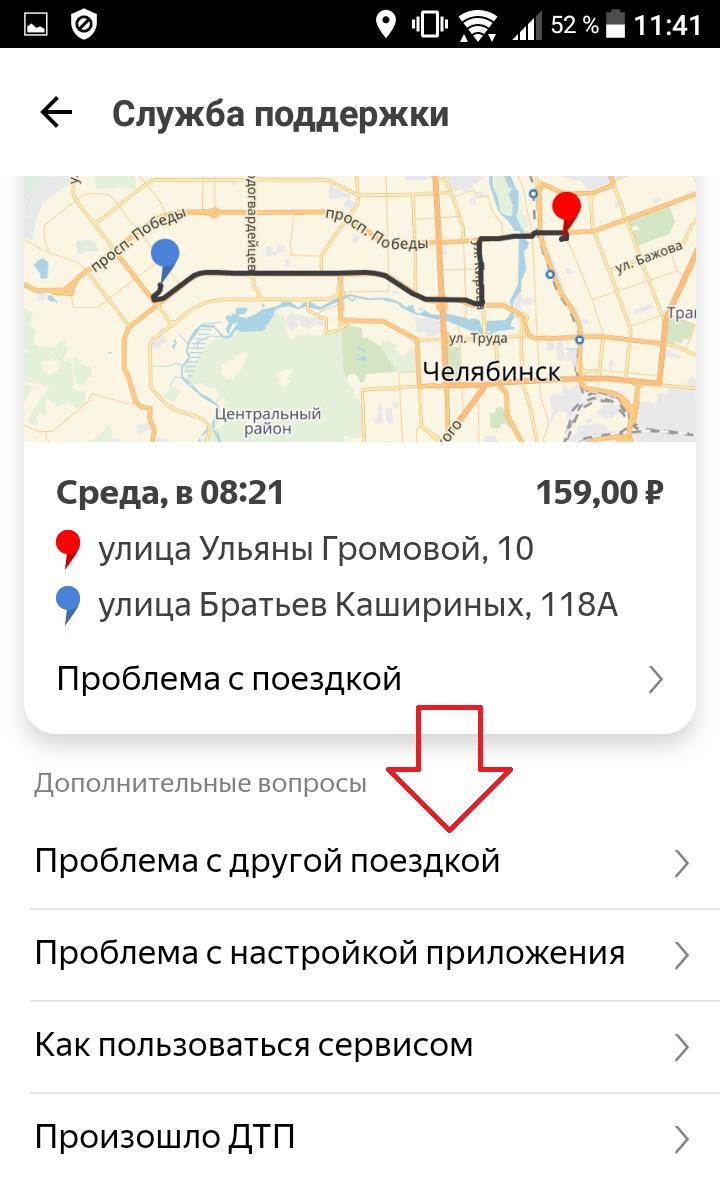 помощь клиентам такси яндекс