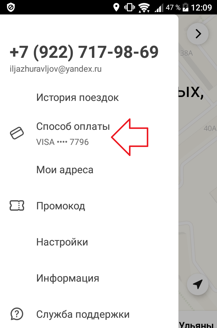 выбор оплаты такси яндекс