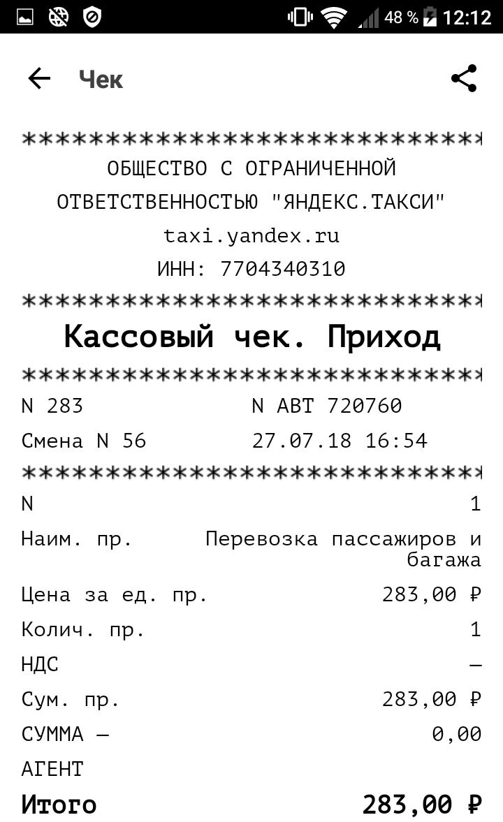 чек яндекс такси