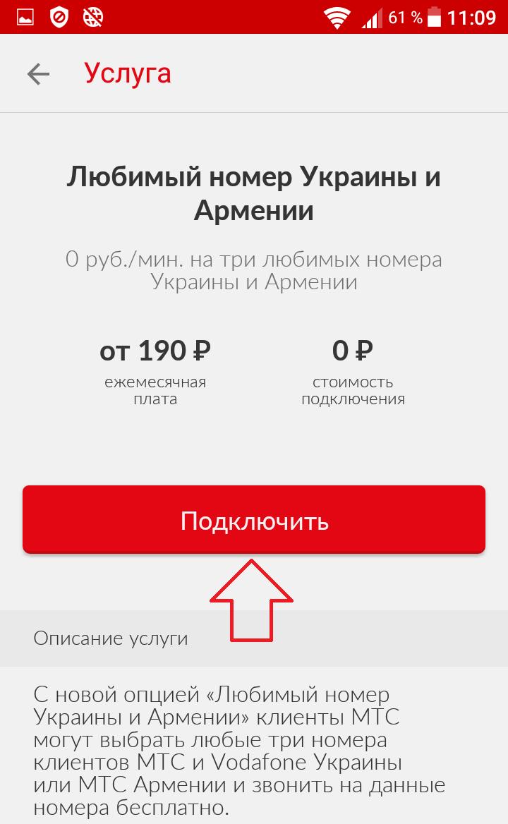 подключить услугу мтс номер Украина