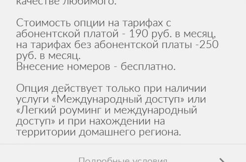 Любимый номер Украины и Армении МТС подключить услугу