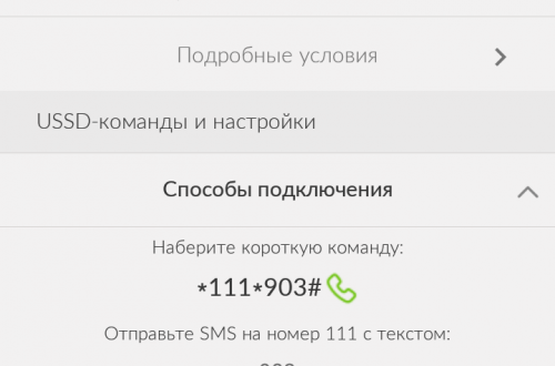 Выгодный межгород МТС описание услуга по России подключить