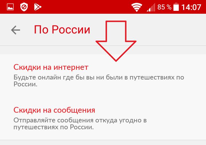 роуминг МТС интернет смс Россия
