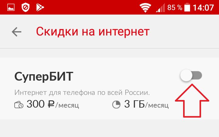 СуперБИТ МТС