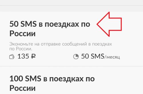 Как подключить роуминг МТС по России интернет смс 2018