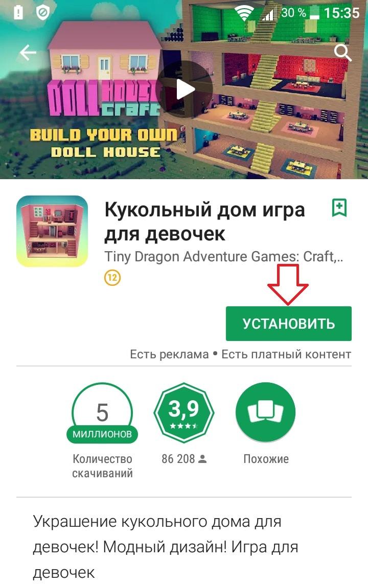 кукольный дом игра андроид