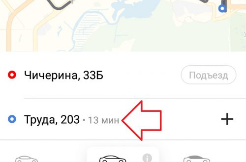 Сколько по времени ехать на такси Яндекс как узнать