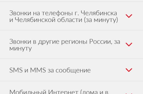 Самый выгодный тариф Смарт МТС в роуминге по России 2018